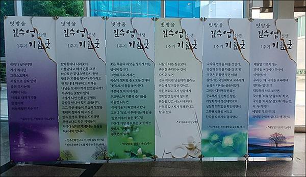 김수업 선생의 어록 추모행사가 열린 본관 대강당 로비에는 김수업 선생의 어록이 빼곡히 적혀 있다.