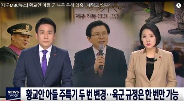 지난 1월 황교안 아들 병역특혜 의혹을 제기한 대구MBC뉴스