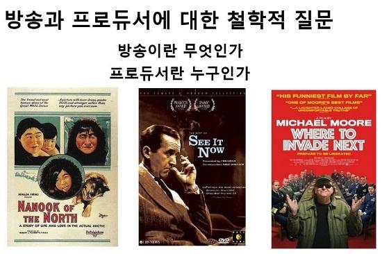 장 교수는 언론의 역할을 잘 수행한 대표적 작품들을 소개하며 언론인이라면 스스로에게 철학적 질문을 던져야 한다고 말했다.