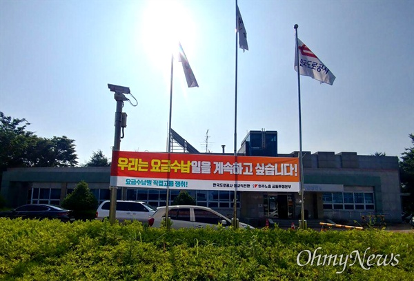 남해고속도로 경남 창원 내서요금소에 수납원들이 펼침막을 걸어 놓았다.