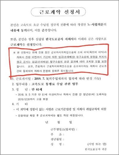 한국도로공사는 고속도로 요금소 수납원들을 자회사로 전환하기로 하고 근로계약서를 작성하고 있다. 근로계약 신청서에는 현재 진행 중인 '근로자지위확인소송'에서 근로자가 승소하더라도 자회사 소속이라는 내용(붉은 선 내)이 들어 있다.
