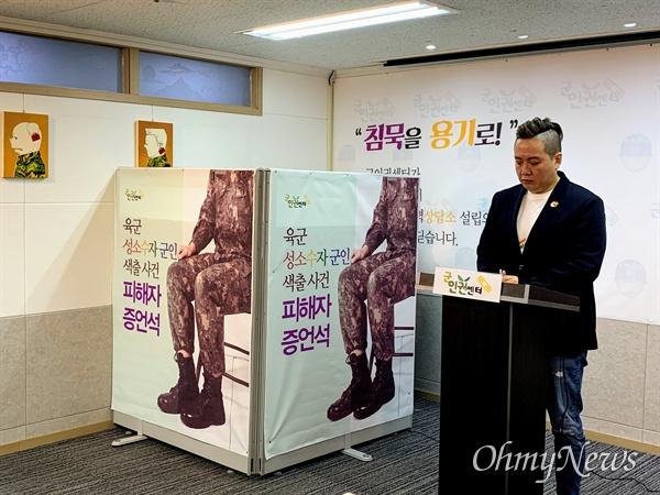 임태훈 군인권센터 소장이 6월 24일 오전 서울 신촌 군인권센터에서 열린 '육군 성소수자 군인 색출 사건' 피해자 증언을 듣고 있다.