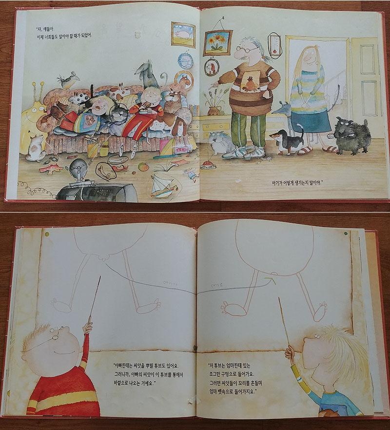 배빗 콜 <엄마가 알을 낳았대>. 영국에서 1993년 나온 책이 우리나라에는 1996년 번역되어 나왔습니다. 이 책은 아이가 어떻게 만들어지고 태어나는지를 다룬 '혁신적인 그림책'이라는 평가를 받는데요. 엄마아빠보다 생명의 탄생에 대해 더 잘 알고 있는 남매의 모습에 웃음이 절로 나는 그림책입니다.