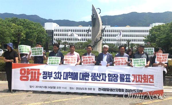 전국양파생산자협회 경상남도지부'는 6월 24일 경남도청 정문 앞에서 기자회견을 열어 양파 대책을 촉구했다.