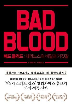 <배드 블러드>, 존 캐리루 지음, 박아린 옮김