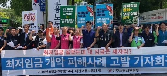 대전노동청 앞 기자회견 참석자들 최저임금 산입범위 개정으로 인해 임금이 삭감되기까지 했다며 비판하고 있다.