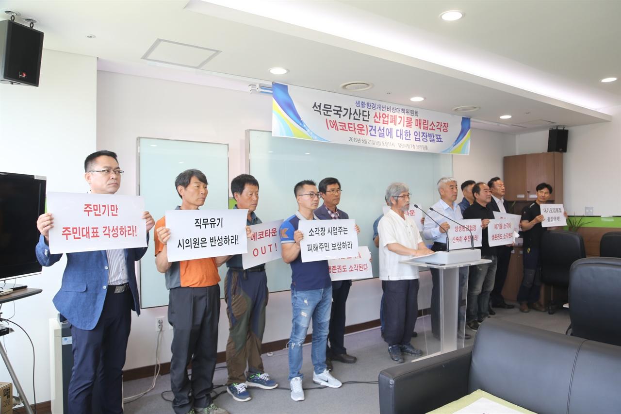 생활환경개선 비상대책위원회가 지난 21일 당진시청 브리핑실에서 기자회견을 개최했다.