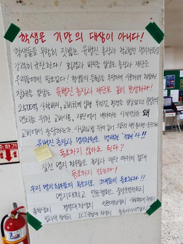 """""""학생들의 등록금을 부당하게 사용한 유병진 총장과 재단은 깊이 반성하라"""""""