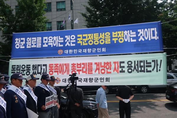 지난 20일 오후  서울 여의도 광복회관 앞에서 재향군인회 주최로 광복회 김원웅 회장 규탄 집회가 열렸다. 향군은 '창군 원로 모욕하는 것은 국군정통성을 부정하는 것'이라는 현수막을 내걸었다.