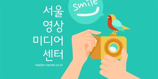 영진위 직영에서 위탁으로 바뀌었으나 예산 확보가 안 돼 2018년 12월말로 운영이 중단됐던 서울영상미디어센터가 이름을 바꿔 7월 다시 개관한다.