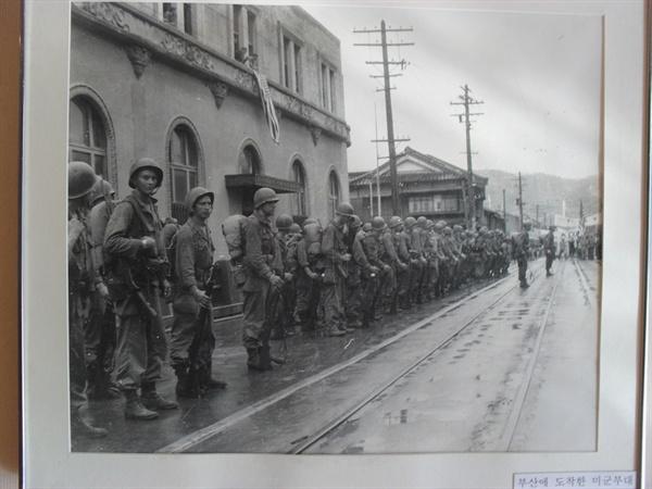 한국전쟁 당시 부산에 상륙한 미군. 부산시 서구 부민동의 임시수도기념관에서 찍은 사진.