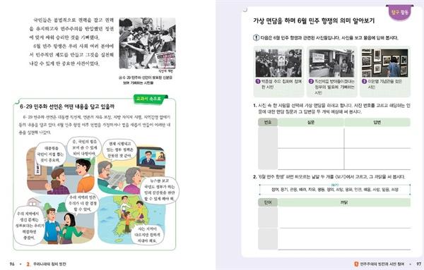 6월 민주항쟁교과서 2