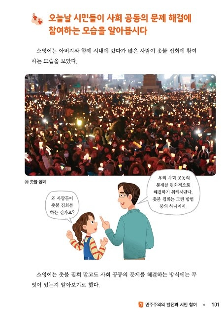 6월민주항쟁교과서 4 촛불