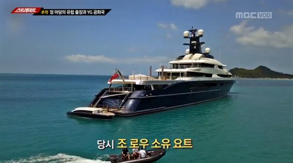 24일 오후 방송된 MBC 탐사보도 <스트레이트> '추적 YG 성 접대 의혹 2부'의 한 장면