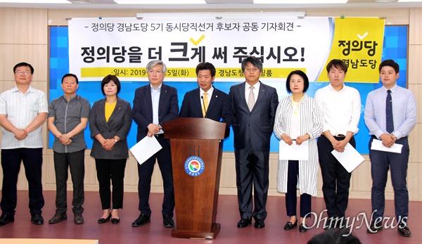 정의당 경남도당은 6월 25일 경남도청 프레스센터에서 기자회견을 열었다.