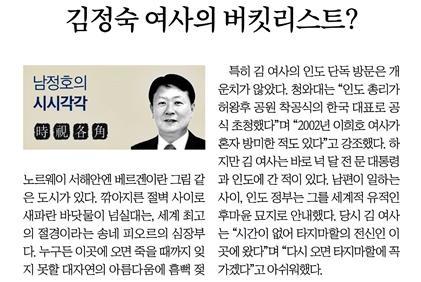 △ 노르웨이 베르겐 방문이 외유성 일정이라는 중앙일보 <남정호의 시시각각>(6/11)