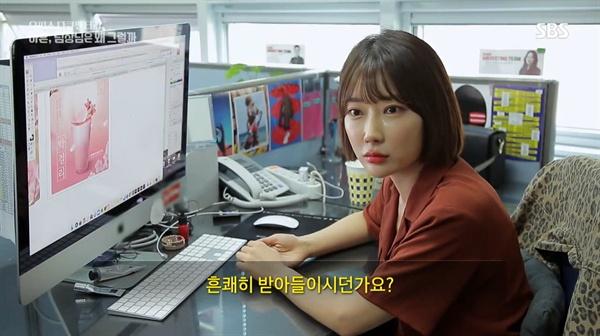 2019년 6월 23일 방송된 < SBS스페셜 > 오피스 다큐멘터리 '마흔, 팀장님은 왜 그럴까'편 중 한 장면
