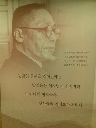 김구 암살 현장인 서울시 종로구 평동의 경교장에서 찍은 사진.