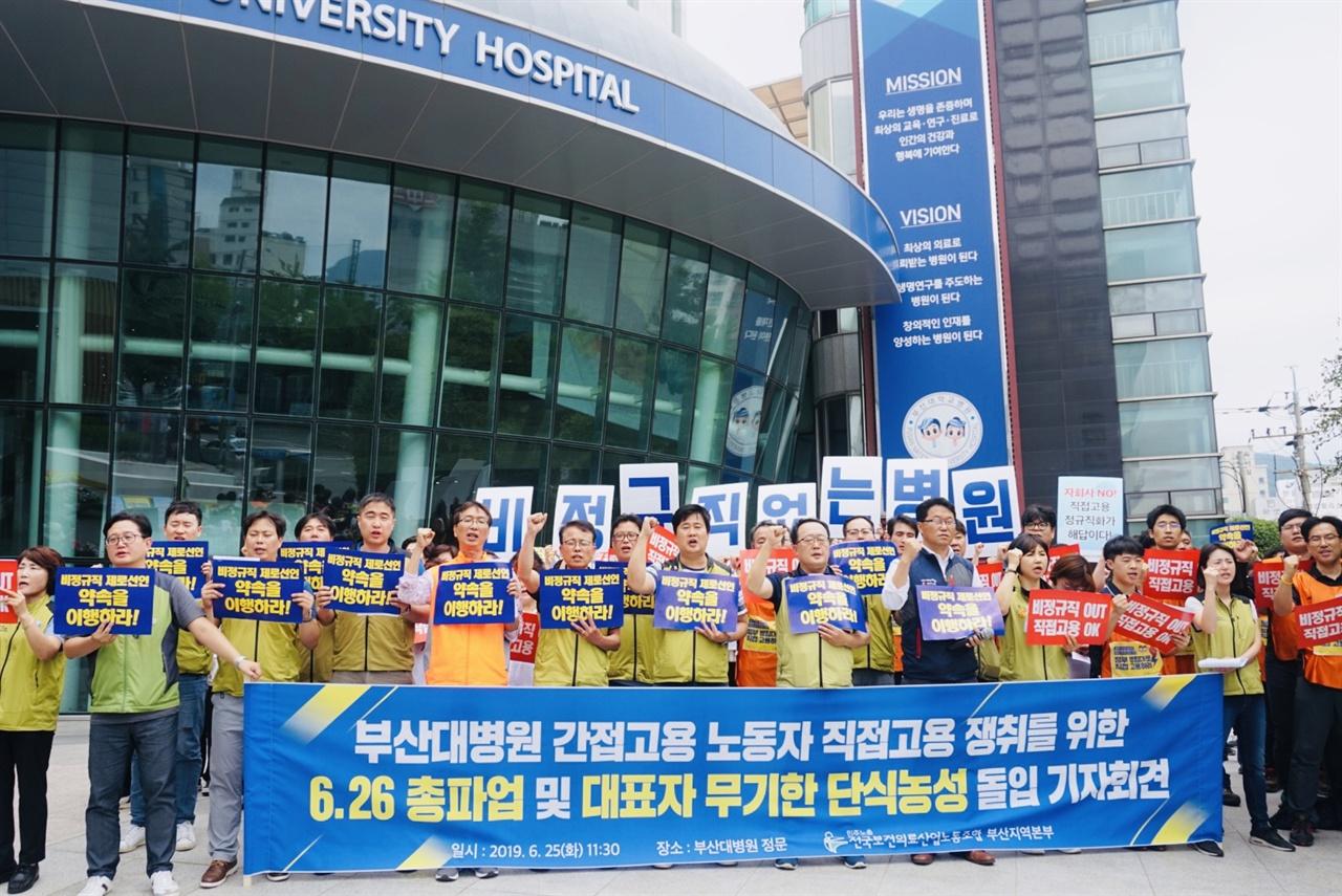 부산대병원 6.26 총파업 및 대표자 무기한 단식농성 돌입 기자회견