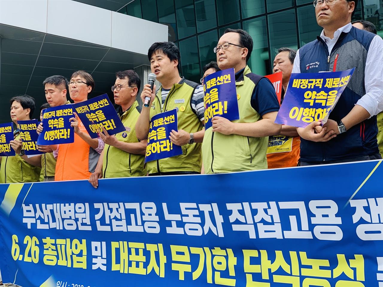 6.26 총파업 및 대표자 무기한 단식농성 기자회견