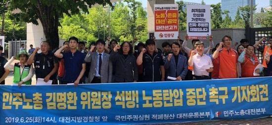 대전 경찰청 앞 기자회견 참석자들 김명환 위원장을 석방하고, 노동탄압을 중단할 것을 요구하는 구호를 외치고 있다.