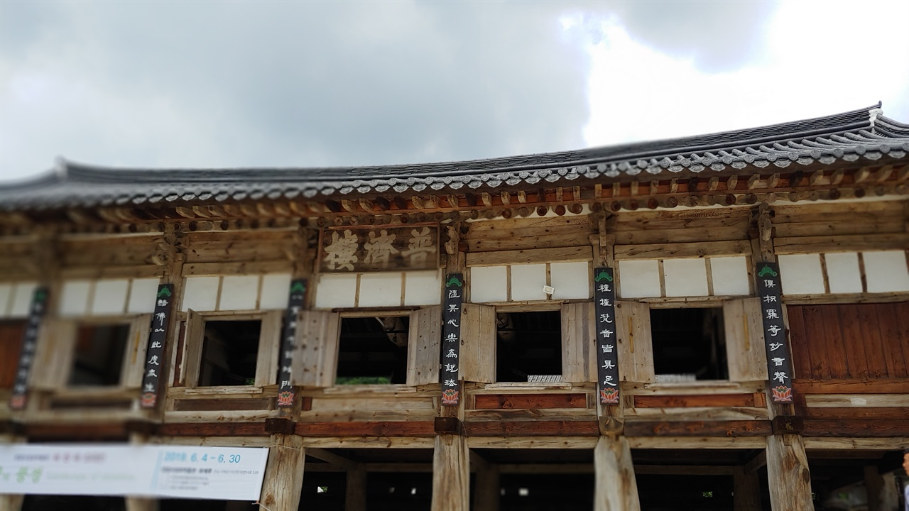 보제루(전) 전라남도 유형문화재 제49호로 1636년 건립되었다. 용도는 법요식 때 승려나 불교신도들의 집회를 목적으로 지어진 강당건물이다.