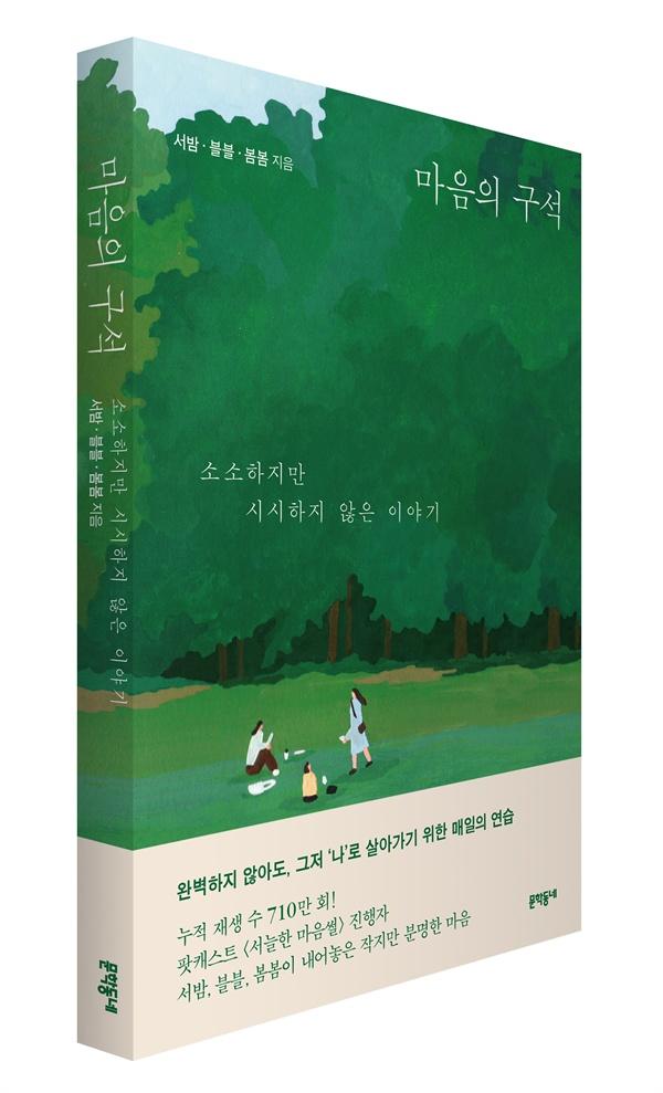 서밤/블블/봄봄의 <마음의 구석>