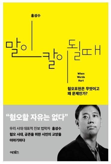 『말이 칼이 될 때』 표지, 저자 홍성수 출판사 <어크로스>
