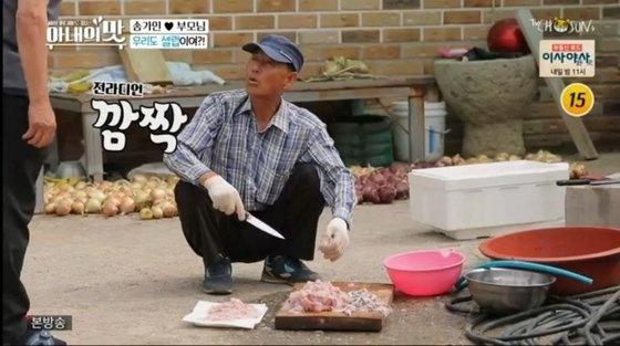 TV조선 <아내의 맛> 중 한 장면. '전라디언'이라는 자막이 사용돼 문제로 지적됐다.
