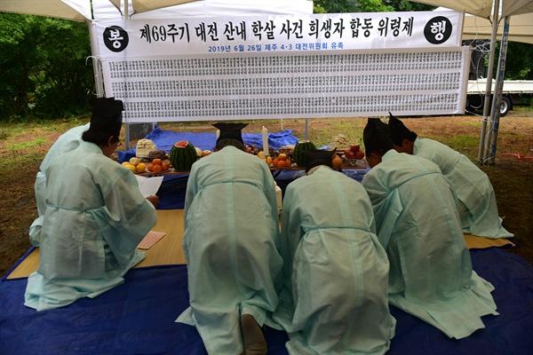 '제주4.3희생자유족회대전위원회' 유족들은 6월 28일 대전 산내 골령골을 찾아와 위령제를 지냈다.