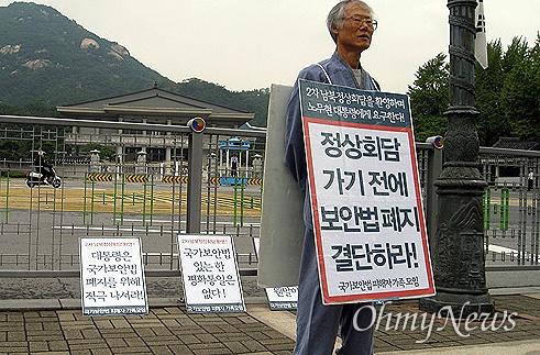 2007년 10월 1일, 강정구 동국대 교수가 청와대 앞에서 국가보안법 폐지와 양심수 석방을 촉구하는 1인 시위를 벌였다.