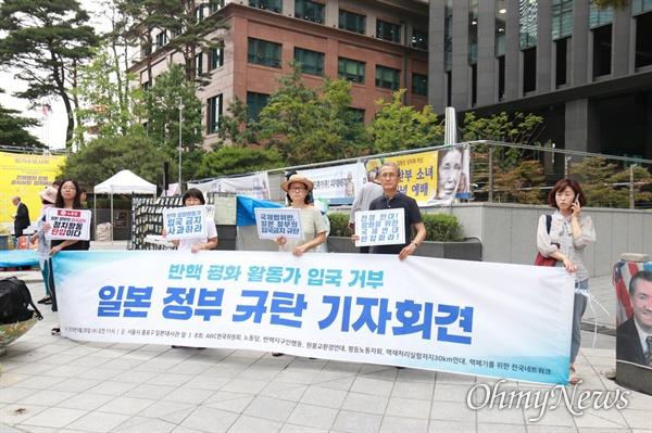 26일, 서울 종로구 일본 대사관 앞에서 미일 제국주의 아시아 침략과 지배에 반대하는 아시아 행동(AWC)이 반핵 평화 활동가의 일본 입국 거부를 규탄하는 기자회견을 열었다.