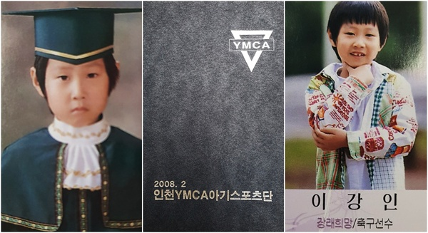 이강인의 인천YMCA 아기스포츠단 졸업 앨범. 이강인이라는 이름 아래 '장래희망/축구선수'라고 쓰여져 있다. 졸업 모자를 쓴 이강인의 모습이 똘망똘망하다.