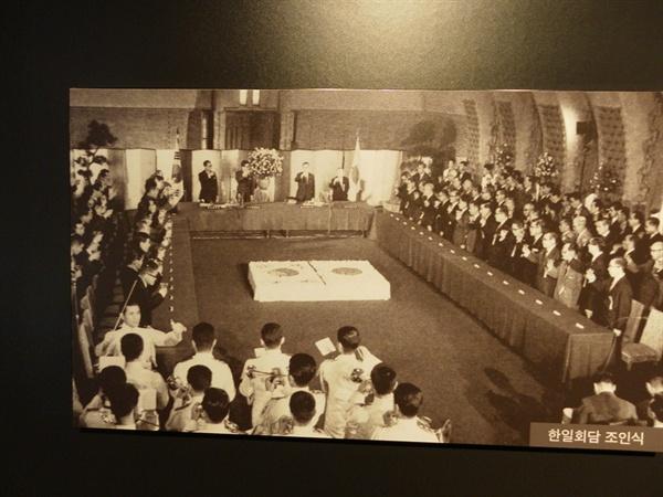 한일협정 조인식. 서울시 마포구 상암동의 박정희대통령기념도서관에서 찍은 사진.