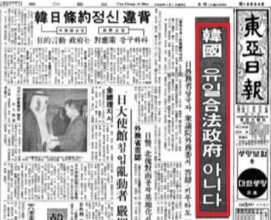 '하나의 한국' 원칙을 부정하는 일본 정부의 움직임을 보도하는 1974년 9월 6일자 <동아일보>.