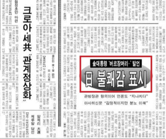 김영삼 대통령의 '일본 버르장머리' 발언에 대한 일본의 반응을 보도하는 1995년 11월 18일자 <동아일보>.