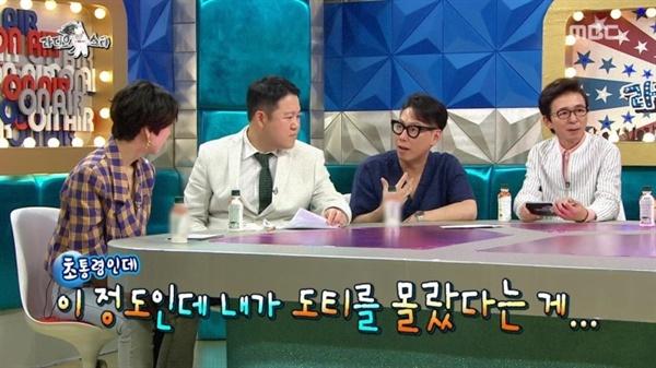 지난 26일 방영된 MBC <라디오스타>의 한 장면