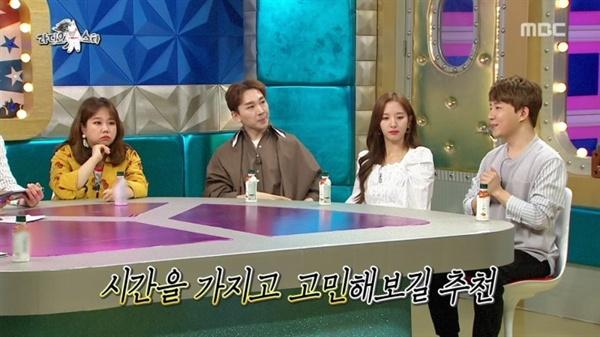 지난 26일 방영된 MBC <라디오스타>의 한 장면. 이날 방송에 출연한 도티는 인터넷 크리에이터를 꿈꾸는 어린 자녀를 둔 부모님들에게도 조언의 말을 아끼지 않았다.