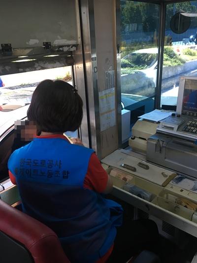 서울 톨게이트에서 한 요금 수납원이 일을 하고 있다.