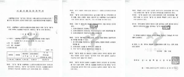 2016년 서울시는 자신을 (갑)으로 하고 ㈜수협노량진수산을 (을)로 하여 시설사용대차계약서를 체결하였다.
