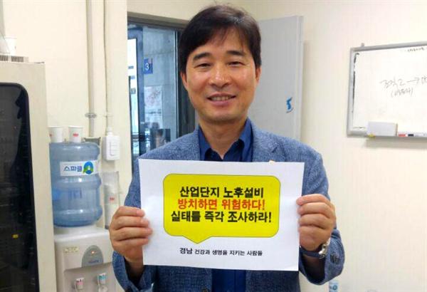 송순호 경남도의원이 '산업단지 시설물 안전관리 특별법' 제정을 요구하는 손팻말을 들고 있다.