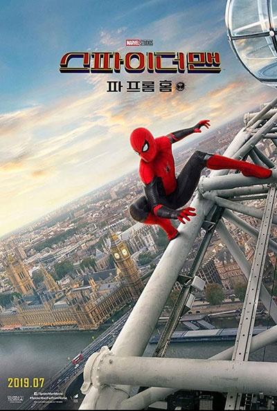 영화 <스파이더맨 : 파 프롬 홈> 포스터