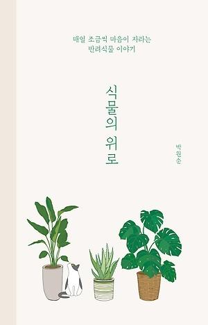 <식물의 위로>, 박원순 지음, 행성B