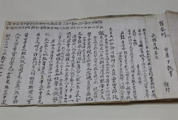 '길이길이 흥할 땅-장흥' 특별전에서 만난 동학의 지도자 이방언의 친필 편지. 최익현에게 보낸 것이다.