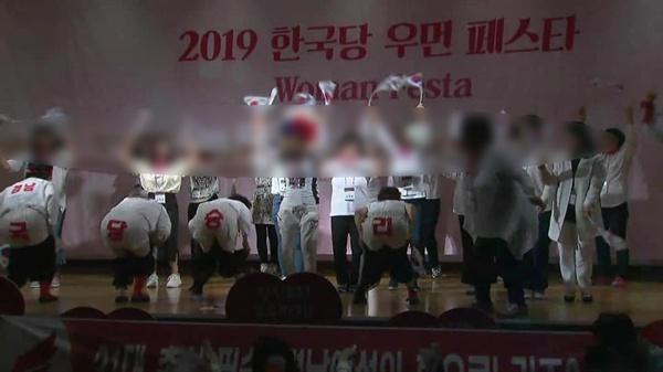 26일 오후 서울 서초구 한 호텔에서 열린 자유한국당 우먼 페스타에서 당원들이 무대 위에서 바지를 내리고 엉덩이 춤을 춰 논란을 일으켰다.