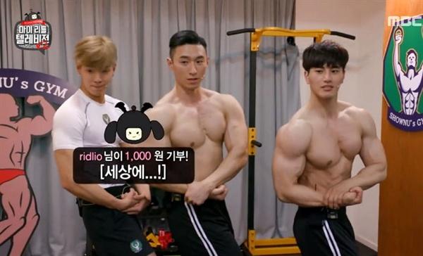 MBC <마이 리틀 텔레비전 V2>의 한 장면.