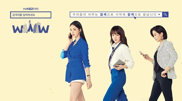 tvN 수목드라마 <검색어를 입력하세요 WWW>