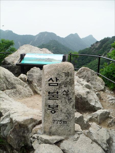 계룡산 삼불봉 정상에서.
