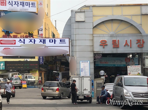 26일 서울 망우동에 위치한 우림시장 정면. 입구를 기준으로 식자재마트와 시장이 나뉠 만큼, 가까운 거리에 붙어있다는 걸 알 수 있다.