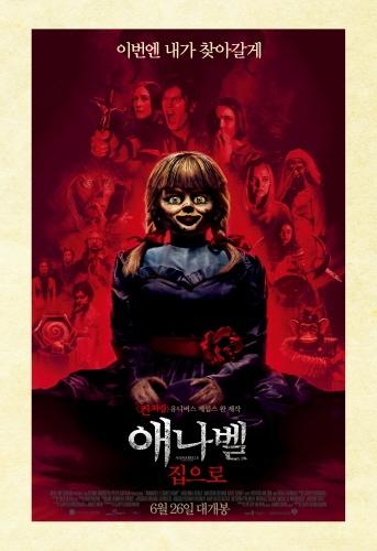 영화 <애나벨 집으로> 포스터